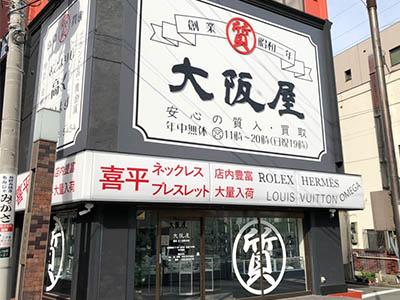 横浜日ノ出町店