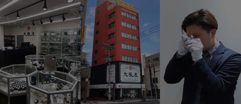 大阪屋背景